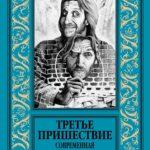 """""""Доматите…"""" с втора публикация на руски език"""